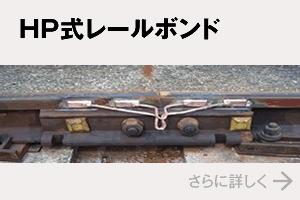 昭和テックスの HP式 レールボンド