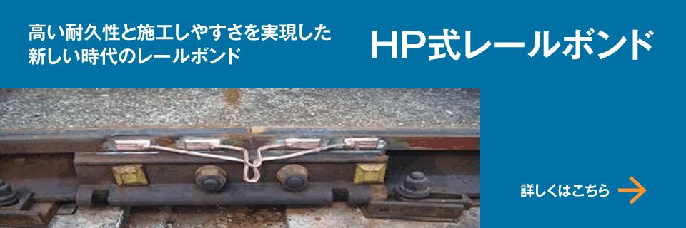 HP式レールボンド