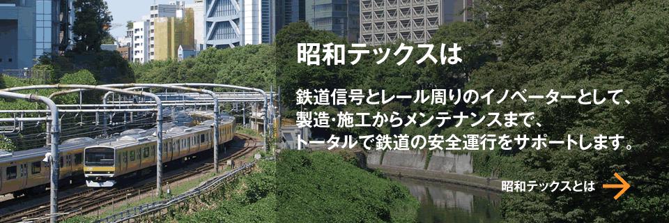 昭和テックスは鉄道信号・軌道回路のエキスパート